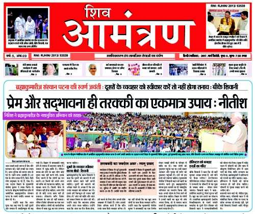 Shiv Amantran News Magazine Hindi Monthly – March 2017 Issue