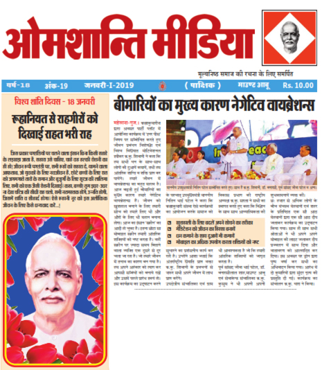 Om Shanti Media' Hindi Fortnightly Magazine-January-( I ) 2019